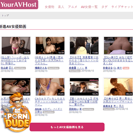 YourAVHost