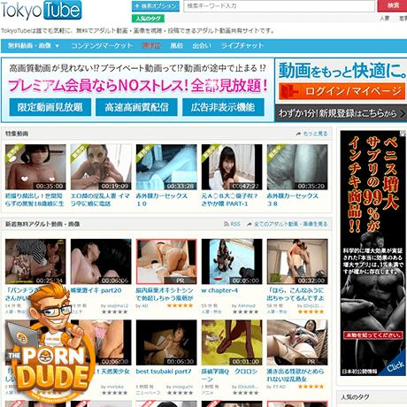 東京 アダルト 動画 架空請求対策(STOP!架空請求!) 東京くらしWEB
