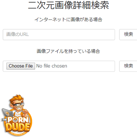 Ascii2d (二次元画像検索)