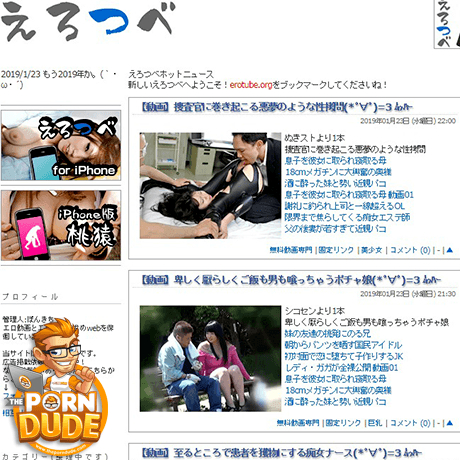 EroTube (えろつべ)