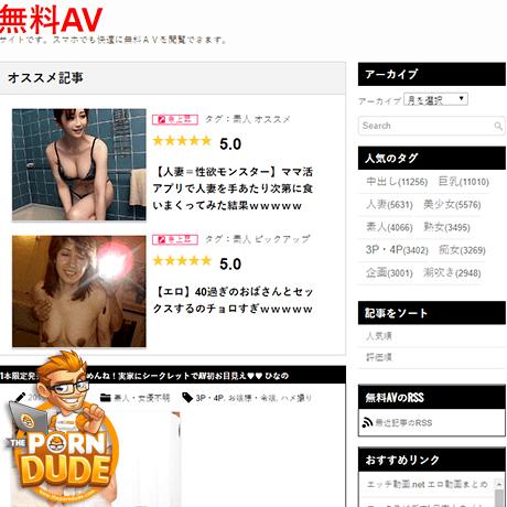 無料AV (Muryou AV)