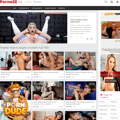 Русские порно студии список 13323 фотография