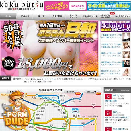 かくぶつ (KakuButsu)